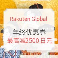 Rakuten Global Market 年终优惠活动