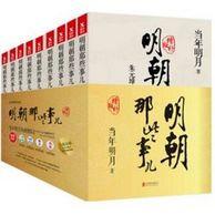《明朝那些事儿》(共9册 增补版)+《中国通史》