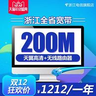 浙江全省电信 1年200M宽带 新装 续包通用
