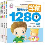 《聪明宝宝学前1280字》全4册