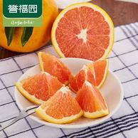 誉福园 正宗 秭归中华红 血橙5斤