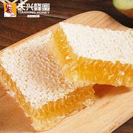 嚼着吃的蜂蜜!天兴 天然野生荆条蜂巢蜜 500g礼盒装