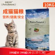 美国 Pure&Natural 伯纳天纯 金枪鱼肉无谷成猫粮 10kg