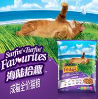 Friskies 喜跃 肉和海洋鱼味 成猫粮 10kg *2件