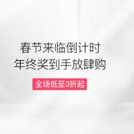 Perfumes Club中文官网 春节专场大促
