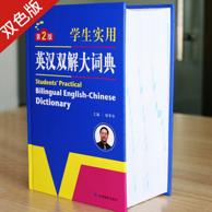 小学到大学均适用:《学生实用 英汉双解大词典》