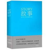 《故事:材质、结构、风格和银幕剧作的原理》