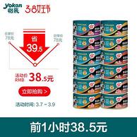 0点:80%鱼肉  怡亲 吞拿鱼 猫罐头170g*12罐