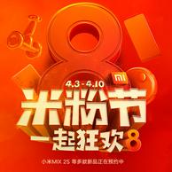 今晚0点开抢:小米8周年米粉节庆