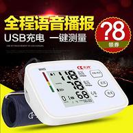 长坤 手腕式 电子血压计CK-A155