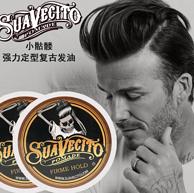 美国 Suavecito 骷髅头 男士 定型发蜡113g