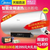 新品:Midea 美的 60升 储水式 电热水器F6030-K4(HEY)
