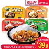 宏绿 自热米饭 320g*4盒装