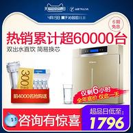 热销6万件!沁园 家用直饮净水机RO-05A