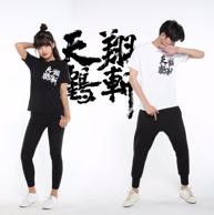 网易严选 阴阳师 纯棉T恤
