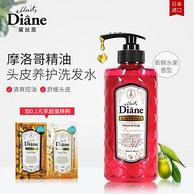 日本原装 Moist Diane 黛丝恩 摩洛哥精油 洗发水220ml