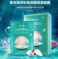 JMsolution 青光海洋珍珠深层保湿面膜 10片*2盒