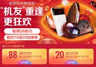 京东618 全球年中购物节手机配件专场