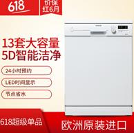 直降2000、12期免息!欧洲原装 Siemens 西门子 13套 独立式 洗碗机SN23E232TI