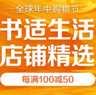 促销活动:京东 第三方店铺图书专场