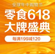 神活动!京东零食618盛典