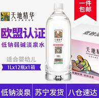 天地精华 天然低钠淡矿泉水 1L*12瓶