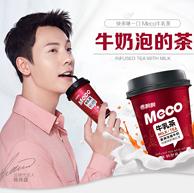 限购1件:香飘飘 Meco 牛乳茶 300ml*8杯 礼盒装