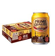 Suntory 三得利 啤酒 精致 9.5度 330ml*24听 *2件
