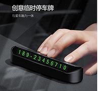 奥卡希 汽车临时停车牌/挪车电话号码牌