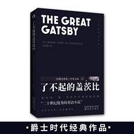 《了不起的盖茨比》中英双语版 全2册