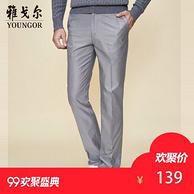 0点:雅戈尔 男士 100%纯棉 休闲裤