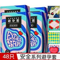 網易 春風 安全系列避孕套48只