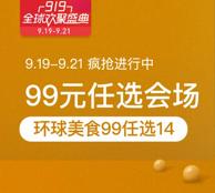 网易考拉 919全球欢聚盛典促销活动