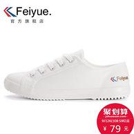 飞跃旗舰店:情侣款 小白鞋
