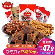 日期新鲜 牛头牌 五香/麻辣 牛肉粒组合278g