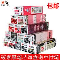M&G 晨光 0.5mm 黑色 中性笔芯 葫芦头 20支
