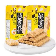 第二件半價 臺灣產  老楊 咸蛋黃餅干 100gX2盒X2