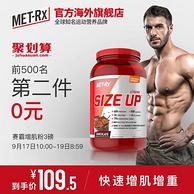 美国进口!Metrx 美瑞克斯 赛霸 增肌粉 3磅/件x2件 双口味