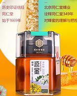 同仁堂旗下! 蜂蜜纯净天然百花蜂蜜