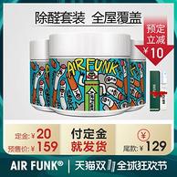 双11预售:澳洲 Air Funk 除甲醛 空气净化剂350g*3罐