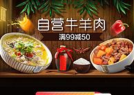 促銷活動  京東牛羊肉促銷