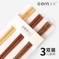 CORN玉米 鸡翅木儿童筷子 3双