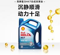 德国进口 Shell 壳牌 蓝喜力 Helix HX7 10W-40 4L*3瓶合成机油