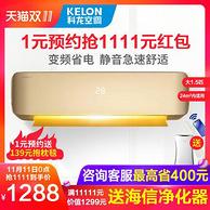 11日0点:Kelon 科龙 大1.5匹 变频挂机空调 KFR-35GW/EFQJA3(1N22)