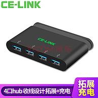 1转4!全部USB3.0口!CE-LINK Type-C扩展坞 集线器