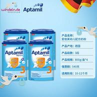 23日0点半价:Aptamil 爱他美 4罐x800gx2件 3段婴幼儿奶粉