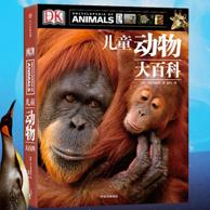 3折!《DK儿童动物大百科》精装 第2版