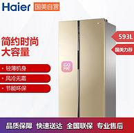 变频+无霜+593立升超大容量!Haier 海尔 bcd-593wdpt  对开门冰箱