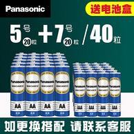 Panasonic 松下 碳性電池 5號20粒+7號20粒