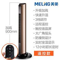 3档+广角摇头+超长定时!美菱 立式可遥控取暖器 MDNQ200-CR